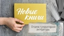 Новые книги отдела гуманитарной литературы. 2021 г. Выпуск 2.