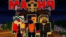Мафия с ЮТУБЕРАМИ №2 ДЕМАСТЕР, ЕВГЕХА, ПИНГВИН, ПОНИ, АМА,.. - Minecraft