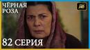 Чёрная роза 82 серия Русский субтитр