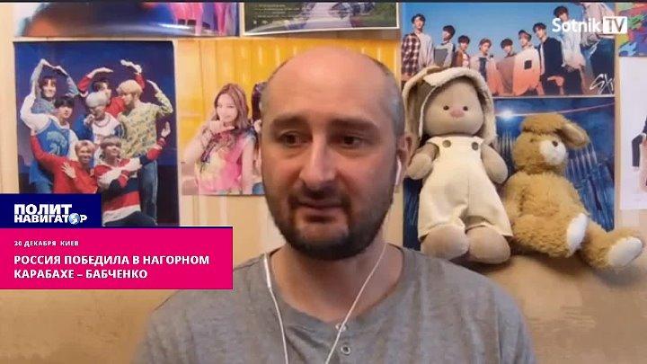 Россия победила в Нагорном Карабахе Бабченко