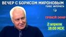 Выборы в России - это эскалация преступности. Борис Миронов 02.04.2021 Нейромир ТВ.