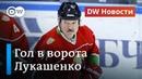 Гол в ворота Лукашенко санкции от МОК, на очереди хоккей DW Новости 08.12.2020
