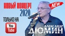 Эксклюзивно для YouTube! Новый концерт 2020 в FULL HD Александр Дюмин