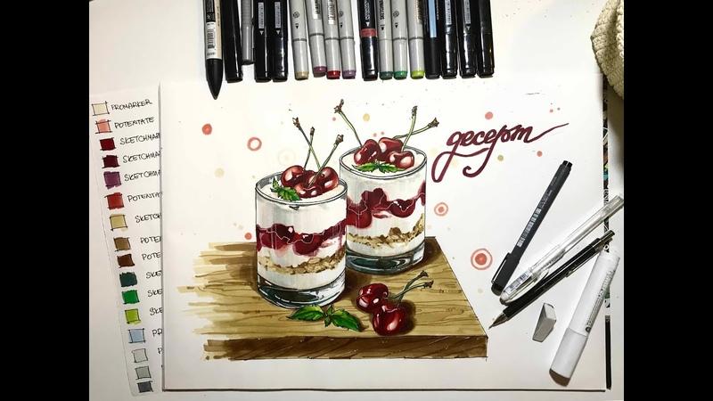 Мастер-класс по скетчингу маркерами «Сладкий десерт». Food-скетчинг маркерами.