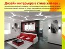 Интерьер комнаты – портрет ее хозяина Дизайн вещественно пространственной среды жилища