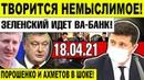 ЗЕЛЕНСКИЙ ИДЁТ ВА-БАНК КОНЕЦ ОЛИГАРХАМ НОВОСТИ УКРАИНЫ 18.04.2021
