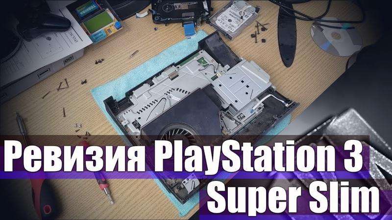 Купил PlayStation 3 Super Slim в 2020 году