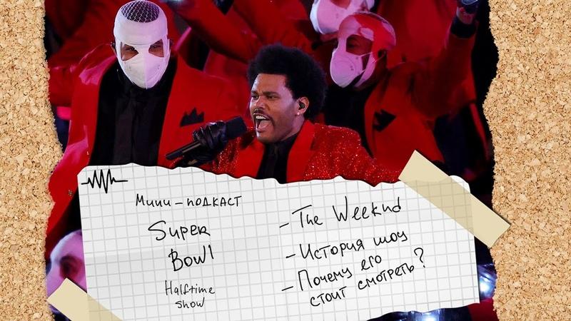 Мини-подкаст Super Bowl Half Time Show The Weeknd История шоу Почему за этим стоит следить