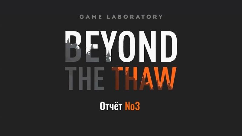 Разработка игры Beyond the Thaw. Отчет 3 Polygon Gamelab 10