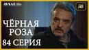 Чёрная роза 84 серия Русский субтитр