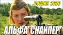 Боевик 2020 гроза спецназа!! АЛЬФА СНАЙПЕР Русские боевики 2020 новинки HD 1080P