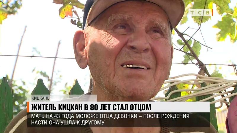 Житель Кицкан в 80 лет стал отцом