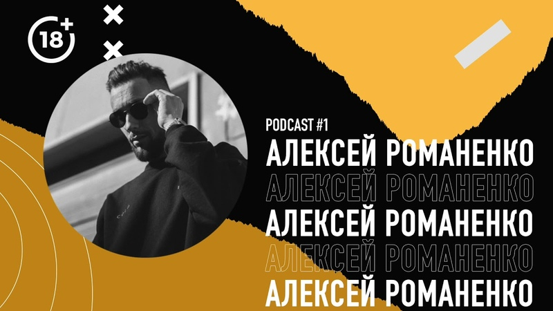 Алексей Романенко L Izreal Беседка Брюса podcast 1