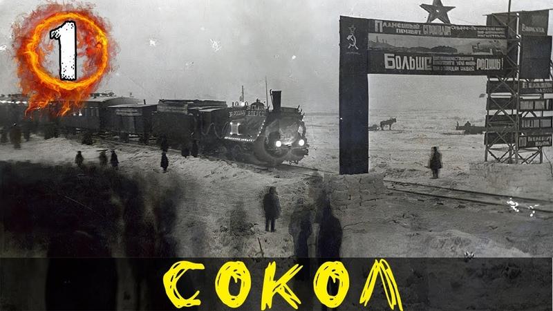 Суровый фильм про Сталинский режим 1 ЧАСТЬ Сокол Завещание Ленина Русские детективы