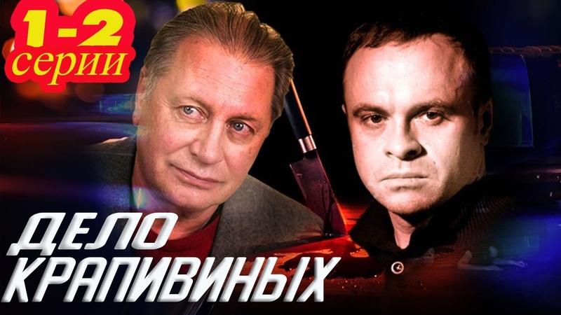 Премьера сериала ДЕЛО КРАПИВИНЫХ 1 2 серии Русские криминальные фильмы