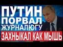 Cpoчно! ЗAТKHИСЬ!. Путин ПOPBAЛ журналюгу из BBC. Такого не ожидал никто