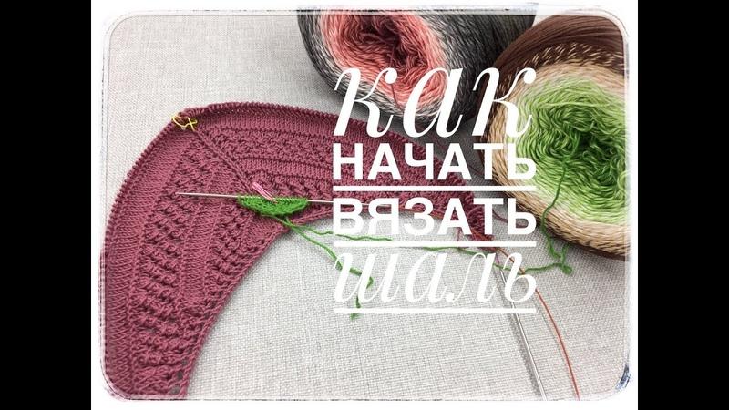 В37 Как начать вязать шаль платок бактус спицами