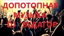⚡⚡⚡ ДОПОТОПНАЯ МУЗЫКА DJ ВЕДАГОР 🔥🔥🔥