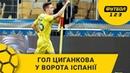 Україна - Іспанія Відео голу Циганков, 76 хвилина дивитися онлайн
