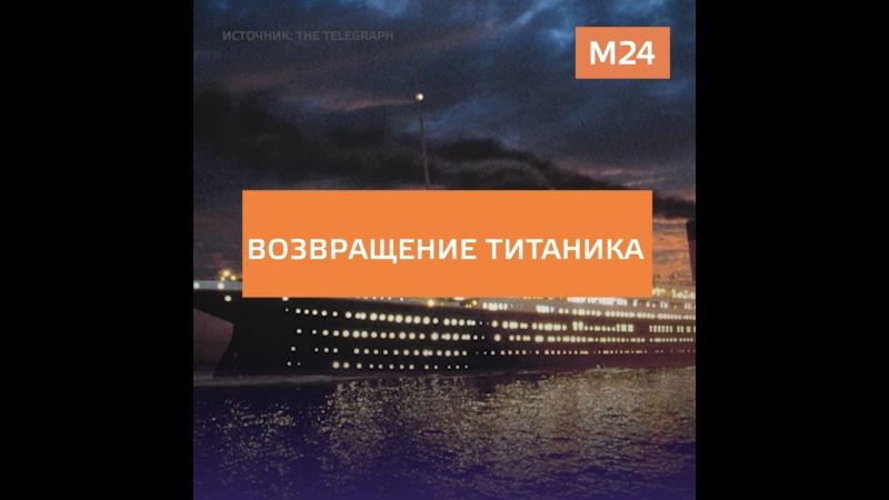 Возвращения Титаника