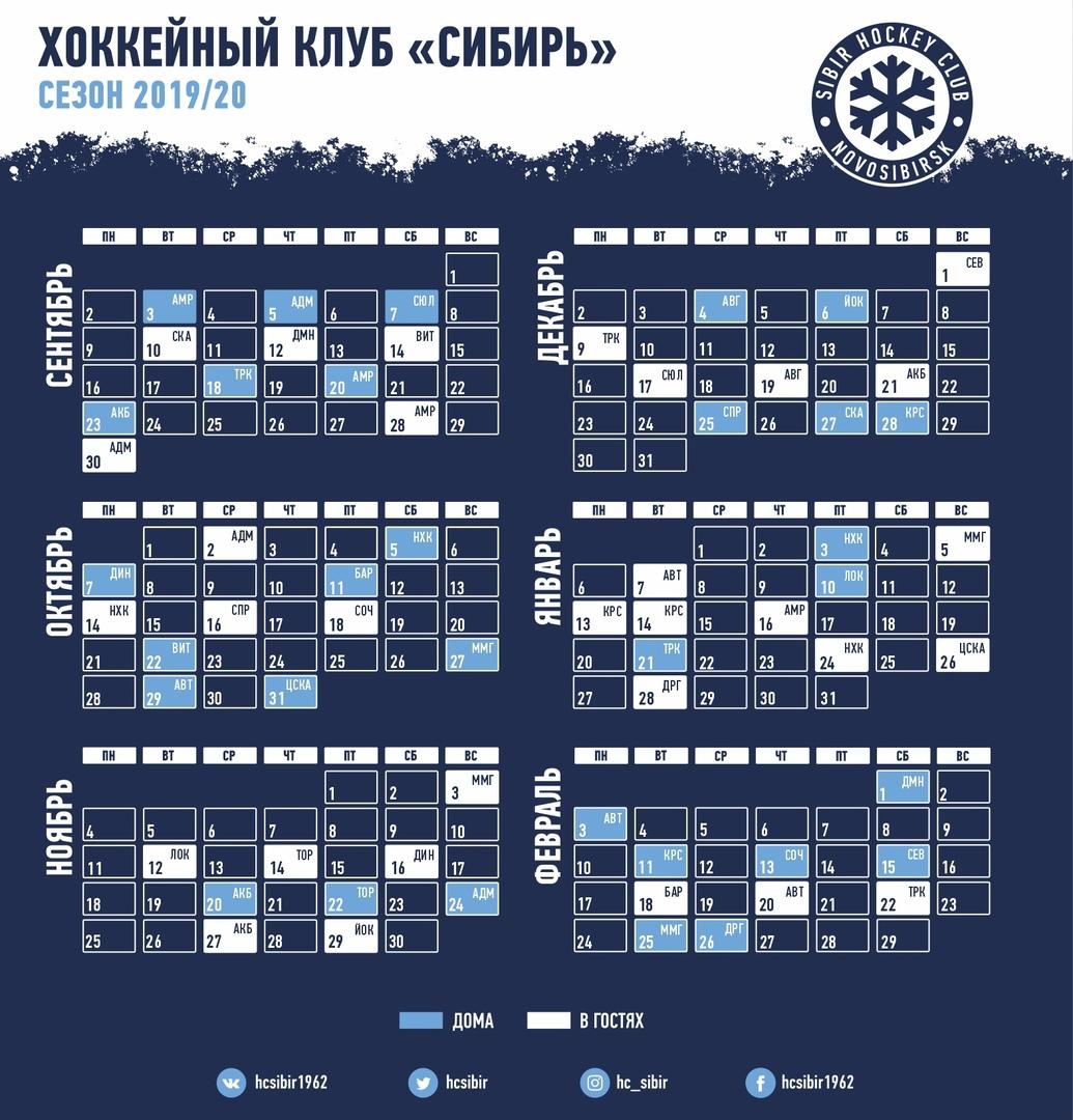 Календарь игр ска 2019 2020 [PUNIQRANDLINE-(au-dating-names.txt) 68