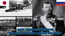 МИФ НИКОЛАЙ II ПОЗОРНО ПРОИГРАЛ РУССКО-ЯПОНСКУЮ ВОЙНУ