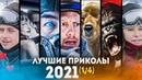 Лучшие Приколы 2021 года от kinoplace 1/4 Акулий торнадо 3, Мортал Комбат