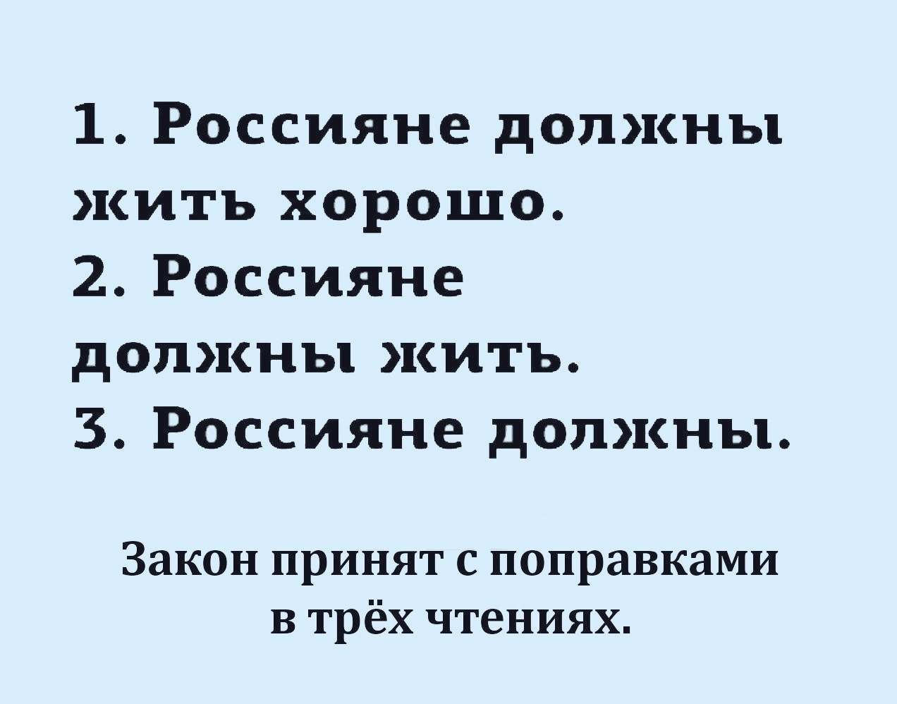 картинка россияне должны жить хорошо кирпичного строения