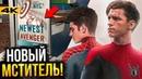 Человек-Паук 3 - разбор обновлений. Новый Мститель Спайдерверса