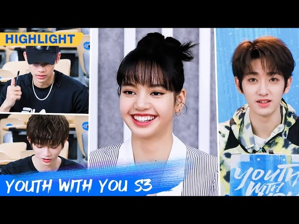 Clip Teaching Satisfaction Survey A … Youth With You S3 EP22 青春有你3