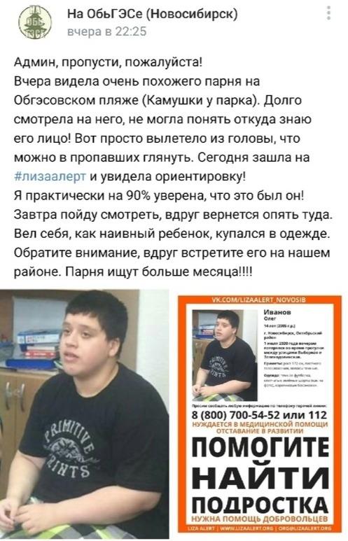 фото 14-летнего Олега Иванова нашли мёртвым: что известно о двух месяцах поиска новосибирца с аутизмом 4