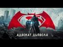 Был Ли Так Плох Фильм БЭТМЕН ПРОТИВ СУПЕРМЕНА
