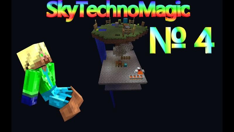 SkyTechnoMagic №4( LemonCraft Лаунчер )Майнкрафт