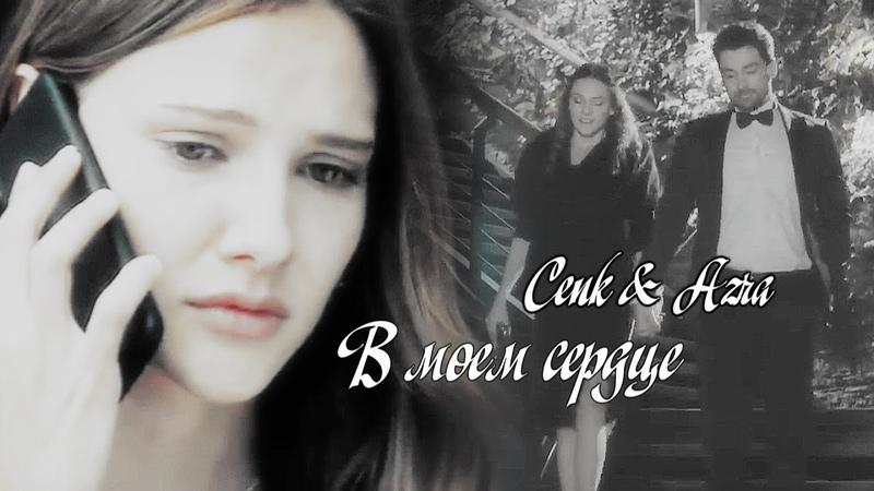 Cenk AzraДженк Азра - В моем сердце