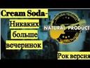 Cream Soda - Никаких больше вечеринок (rock cover)