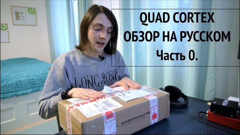 Quad Cortex Обзор на русском Часть 0