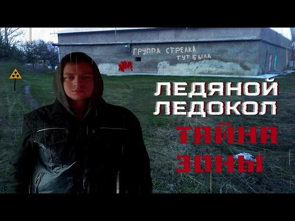 07 Ледяной Ледокол Одиночки песня про одиночек S T A L K E R