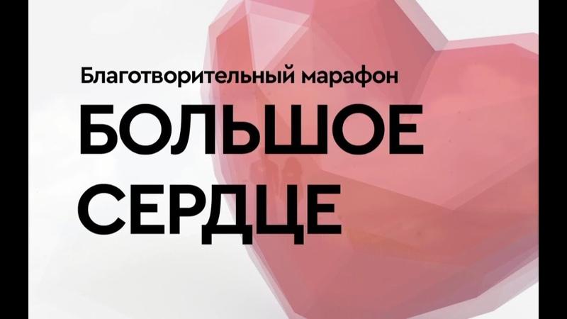 11 благотворительный марафон Большое сердце Пятигорск ГДК №1 09 04 2021
