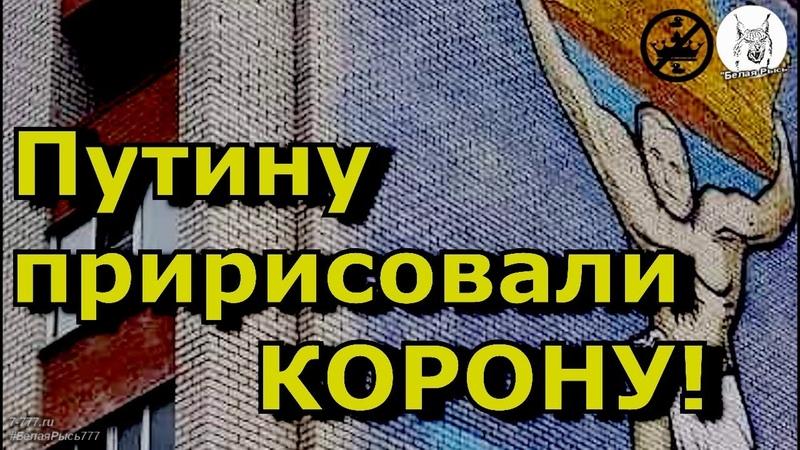 В Коломне на многоэтажке Путину пририсовали корону. Теперь ребятам грозит реальный срок!