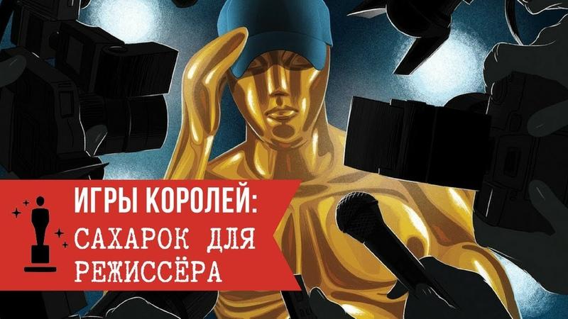 Игры Королей Сахарок для режиссёра