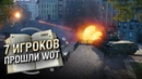 7 игроков прошли WoT - Книга рекордов №29 World of Tanks