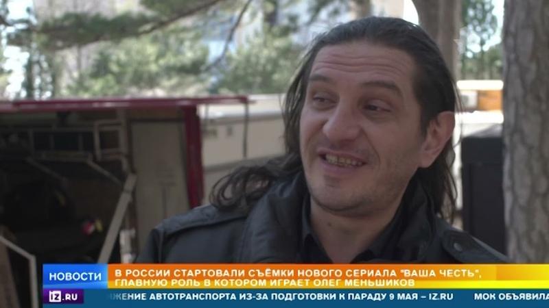 Настоящий блокбастер в России начали снимать сериал Ваша честь
