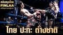 Турнир Muay Thai Battle, 26.02.21, все бои