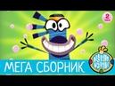 Приключения Куми-Куми - Большой Сборник мультфильм 2016! 2 часа мультиков! Смешные мультики
