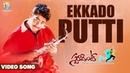 Ekkado Putti Video Song Student No.1 Jr NTR MM Keeravaani SS Rajamouli Vyjayanthi Movies