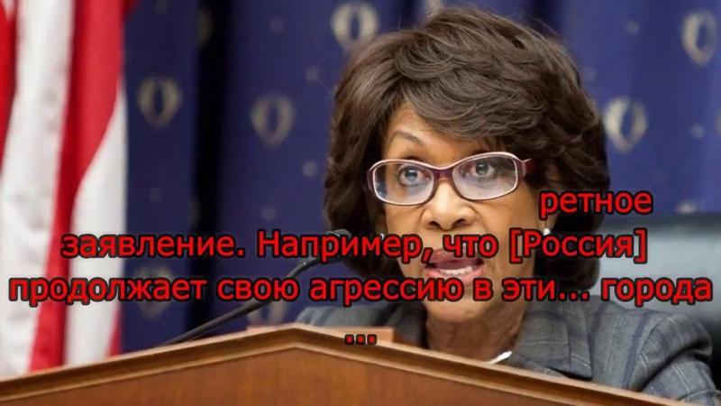 Prank with Maxine Waters. Максин Уотерс Россия атакует Лимпопо!