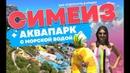 Активный отдых в Крыму. Симеиз 2020. Сколько стоит жилье в поселке. Аквапарк с морской водой.
