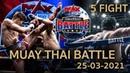 Турнир Muay Thai Battle , 26.03.21, все бои
