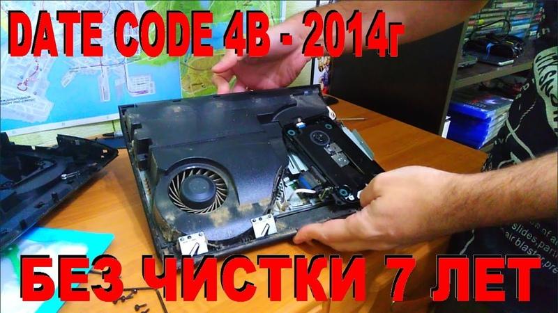 2021 PS3 Super Slim - Разбор Чистка от пыли Замена термопасты GD900