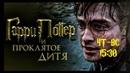 Гарри Поттер и Проклятое Дитя Gta сериал - Трейлер